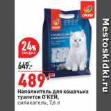 Скидка: Наполнитель для кошачьих туалетов О'КЕЙ, силикагель