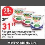 Окей Акции - Йогурт Домик в деревне клубника/вишня/черника, 3%, 150 г