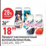 Окей Акции - Продукт кисломолочный Actimel/Actimel Kids