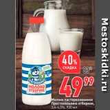 Скидка: Молоко пастеризованное Простоквашино