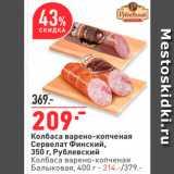 Окей Акции - Колбаса варено-копченая Сервелат Финский, 350 г,
