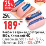 Окей Акции - Колбаса вареная Докторская, 500 г, Клинский МК
