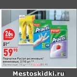 Окей супермаркет Акции - Перчатки Paclan резиновые/ виниловые