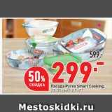 Окей супермаркет Акции - Посуда Pyrex Smart Cooking, 23-35 см/2-2,7 л