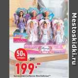 Окей супермаркет Акции - Кукла-невеста/Кукла-Фея Бабочка