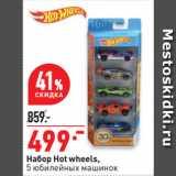 Скидка: Набор Hot wheels, 5 юбилейных машинок