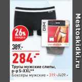 Окей супермаркет Акции - Трусы мужские слипы, р-р S-XXL