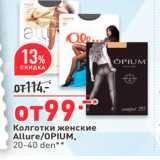 Скидка: Колготки женские Allure/OPIUM, 20-40 den* *