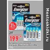 Скидка: Батарейка алкалиновая Energizer Maximum
