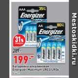 Скидка: Батарейка алкалиновая Energizer Maximum LR03/LR06