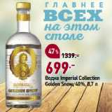 Скидка: Водка Imperial Collection Golden Snow 40%, 0,7 л