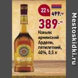 Магазин:Окей,Скидка:Коньяк армянский Ардели, пятилетний, 40%, 0,5 л
