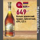 Скидка: Коньяк армянский Арарат, трёхлетний, 40%, 0,5 л