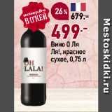 Скидка: Вино О Ля Ля!, красное сухое, 0,75 л