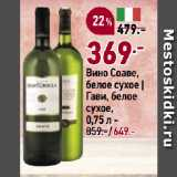 Скидка: Вино Сааве, белое сухое | Гави, белое сухое, 0,75л
