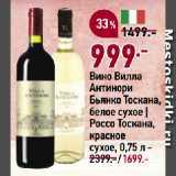 Скидка: Вино Вилла Антинори Бьянко Тоскана, белое сухое | Россо Тоскана, красное сухое, 0,75 л