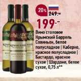 Скидка: Вино столовое Крымский Баррель Совиньон