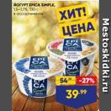 Лента Акции - ЙОГУРТ EPICA SIMPLE, 1,5–1,7%