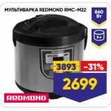 Скидка: МУЛЬТИВАРКА REDMOND RMC-M22