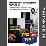 Скидка: НАБОР КОНФЕТ DOLCE ALBERO TRUFFLES,  из молочного шоколада/ из темного шоколада