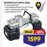 Лента Акции - КОМПРЕССОР LENTEL X1363