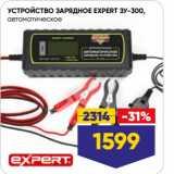 Лента Акции - УСТРОЙСТВО ЗАРЯДНОЕ EXPERT ЗУ-300, автоматическое