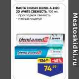 Лента супермаркет Акции - ПАСТА ЗУБНАЯ BLEND-A-MED 3D WHITE СВЕЖЕСТЬ