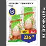 Лента супермаркет Акции - ПЕЛЬМЕНИ КУЛИ! КУПИшки, 900r