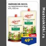 Лента супермаркет Акции - Mайонез MR. RICCO