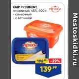 Лента супермаркет Акции - Сыр PRESIDENT
