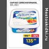 Лента супермаркет Акции - СЫР КИС СЕРБСКАЯ БРЫНЗА, 35%, 250 г