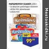Лента супермаркет Акции - МАРШМЕЛЛОУ GUANDY, 200г