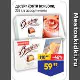 Лента супермаркет Акции - ДЕСЕРТ Конти BONJOUR, 232 г, в ассортименте