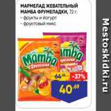 Лента супермаркет Акции - МАРМЕЛАД ЖЕВАТЕЛЬНЫЙ МАМБА ФРУМЕЛАДКИ