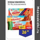 Лента супермаркет Акции - ПЕЧЕНЬЕ ЮБИЛЕЙНОЕ, 112-116 г, в ассортименте