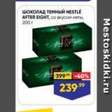 Лента супермаркет Акции - Шоколад ТЕМНЫЙ NESTLÉ AFTER EIGHT