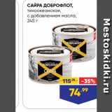 Лента супермаркет Акции - САЙРА ДОБРОФЛОТ