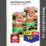 Лента супермаркет Акции - Маслины ITLV СУПЕР без косточки, 350 г