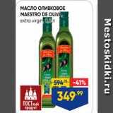 Лента супермаркет Акции - МАСЛО оливковое MAESTRO DE OLIVA