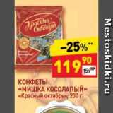 Дикси Акции - Конфеты Мишка Косолапый, Красный Октябрь