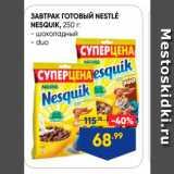 Лента супермаркет Акции - ЗАВТРАК Готовый NESTLÉ NESQUIK, 250 r. - шоколадный