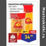 Лента супермаркет Акции - МАКАРОНЫ ШЕБЕКЕНСКИЕ 350-450 г;