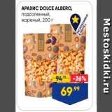 Лента супермаркет Акции - APAXMC DOLCE ALBERO