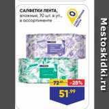 Лента супермаркет Акции - САЛФЕТКИ ЛЕНТА, Влажные, 70 шт. в уп., в ассортименте