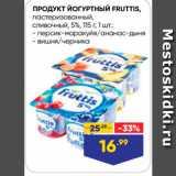 Лента супермаркет Акции - ПРОДУКТ ЙОГУРТНЫЙ FRUTTIs
