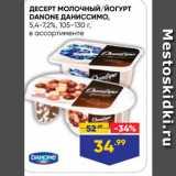 Лента супермаркет Акции - ДЕСЕРТ молочный йогурт DANONE ДAНиссимо