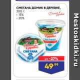 Лента супермаркет Акции - СМЕТАНА Домик В ДЕРЕВНЕ, 300 r: - 15% -20%