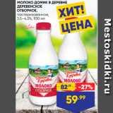 Лента супермаркет Акции - Молоко домик в ДЕРЕВНЕ ДЕРЕВЕНСКОЕ