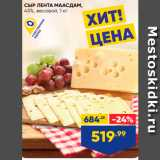 Лента супермаркет Акции - СЫР ЛЕНТА МААСДАМ, 45%. весовой, 1 кг