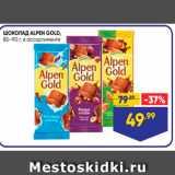 Лента супермаркет Акции - ШОКОЛАД ALPEN GOLD, 85-90 rШОКОЛАД ALPEN GOLD, 85-90 r